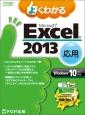 よくわかる Microsoft Excel 2013 応用 Windows10/8.1/7対応