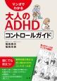 マンガでわかる 大人のADHDコントロールガイド 多くのケースをマンガで解説!