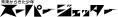 想い出のアニメライブラリー 第46集 スーパージェッター HDリマスター DVD-BOX BOX2