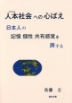 人本社会への心ばえ 日本人の記憶 個性 共有感覚を旅する