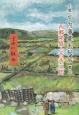 庄内藩幕末秘話 西郷隆盛と菅秀三郎 (2)