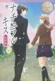 ナチュラルキス 新婚編 Sahoko&Keishi(6)