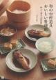 和の台所道具 おいしい料理帖 使って覚える活用術