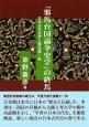 「邪馬台国論争史学」の終焉 日本古代史学と憲法第一条