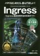 Ingress徹底攻略完全日本語ガイド ハマりはじめたら、読んでほしい!