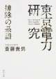 東京電力研究 排除の系譜