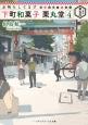 お待ちしてます 下町和菓子 栗丸堂 (4)