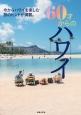 60才からのハワイ 今からハワイを楽しむ旅のヒントが満載。