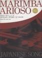 旋律を美しく歌うレパートリー集 マリンバ・アリオーソ/日本の歌