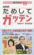NHKためしてガッテン 雑学読本(19)