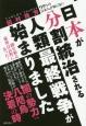 日本が分割統治される人類最終戦争が始まりました 99%の日本人が知らない