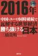 2016年 中国・ユーロ同時破綻で瓦解する世界経済 勝ち抜ける日本