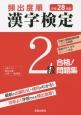 頻出度順 漢字検定 2級 合格!問題集 平成28年