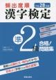 頻出度順 漢字検定 準2級 合格!問題集 平成28年