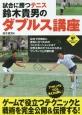 試合に勝つテニス 鈴木貴男のダブルス講座
