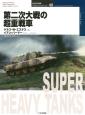 第二次大戦の超重戦車 世界の戦車イラストレイテッド40