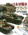 日本軍戦車モデリングガイド 代表的な日本軍戦車模型と製作テクニックを網羅したパ