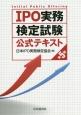 IPO実務検定試験 公式テキスト<第5版>