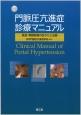 門脈圧亢進症診療マニュアル 食道・胃静脈瘤の診かたと治療
