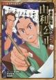 由利公正 幕末・維新人物伝 コミック版日本の歴史48