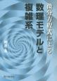微分方程式による数理モデルと複雑系