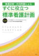 すぐに役立つ標準看護計画<第2版> 看護診断・共同問題による
