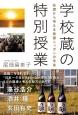 学校蔵の特別授業 佐渡から考える島国ニッポンの未来