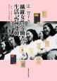 繊維女性労働者の生活記録運動 1950年代サークル運動と若者たちの自己形成