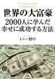 世界の大富豪2000人に学んだ幸せに成功する方法