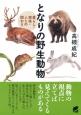 となりの野生動物 暮らし・環境・人との関わり