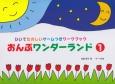 ひいてたのしいゲームつきワークブック おんぷワンダーランド (1)