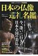 全国ビジュアルガイド 日本の仏像巡礼名鑑 今、逢いに行きたい!日本全国の美仏
