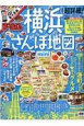 まっぷる 超詳細!横浜さんぽ地図 mini