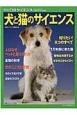 犬と猫のサイエンス