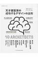 天才建築家の成功するデザインの法則 企画・コンセプト・ルールアイデアの源
