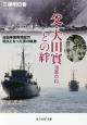 父・大田實海軍中将との絆 自衛隊国際貢献の嚆矢となった男の軌跡