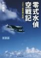 零式水偵空戦記 ソロモン最前線の死闘<新装版>