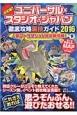 決定版!!ユニバーサル・スタジオ・ジャパン徹底攻略裏技ガイド 2016