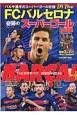 FCバルセロナ 奇跡のスーパーゴール