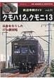 鉄道車輌ガイド クモハ12とクモニ13 RM MODELS ARCHIVE(21)