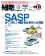 細胞工学 34-12 2015.12 特集:SASP 古くて新しい細胞老化随伴分泌現象 時代をリードする研究をわかりやすく伝えるレビュー誌