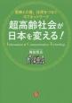 超高齢社会が日本を変える! 医療と介護、住民をつなぐICTネットワーク
