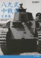 八九式中戦車写真集