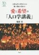 上智大学の学生たちの熱い関心を集めた 愛と希望の「人口学講義」