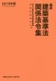 基本建築基準法関係法令集 2016