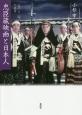 忠臣蔵映画と日本人 〈雪〉と〈桜〉の美学