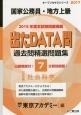 出たDATA問 国家公務員・地方上級 過去問精選問題集 社会科学 実践編 2017 (7)