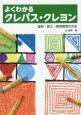 よくわかるクレパス・クレヨン 造形・図工・美術教育の方法