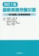最新実務労働災害<改訂2版> 労災補償と民事損害賠償