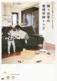 梶ヶ谷家の整理収納レシピ 子どもが散らかしてもすぐ片付く